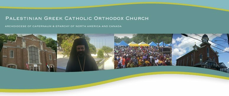 Palestinian Greek Catholic Orthodox Church   - ARCHDIOCESE OF CAPERNAUM & EPARCHY OF NORTH AMERICA AND CANADA